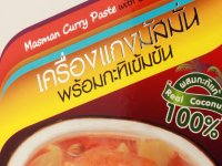 Masman Curry fűszerkrém, kókuszkrémmel, 2 az 1-ben