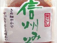 Miso Paszta, Fehér - 400 g Hikari Miso