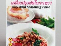 Szent Bazsalikom Thai Fűszerpaszta, Lobo